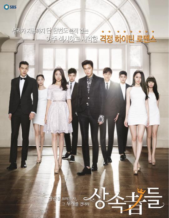 The_Heirs_-_Korean_Drama-p1.jpg