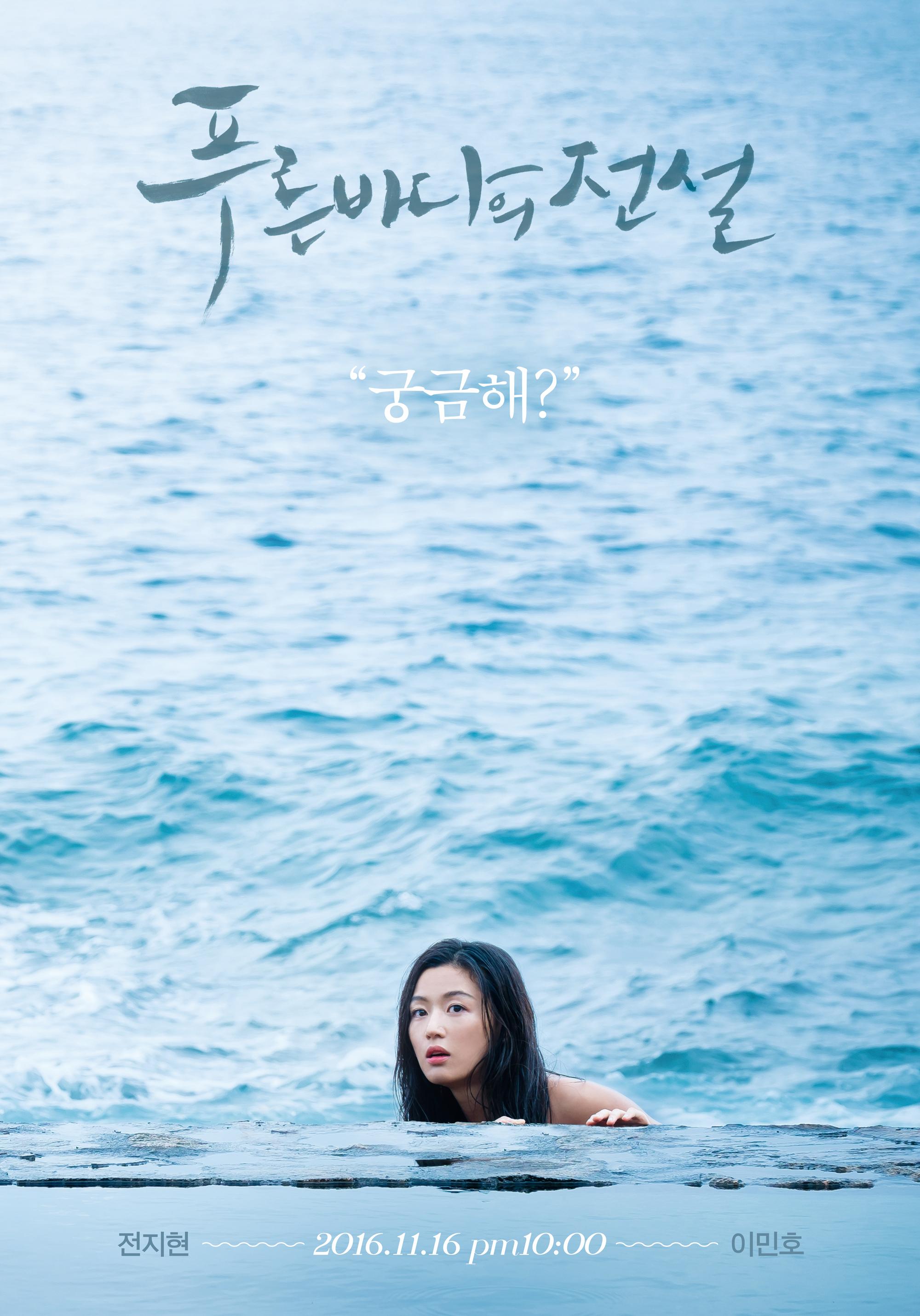 The-Legend-of-the-Blue-Sea-Poster-Jun-Ji-Hyun.jpg