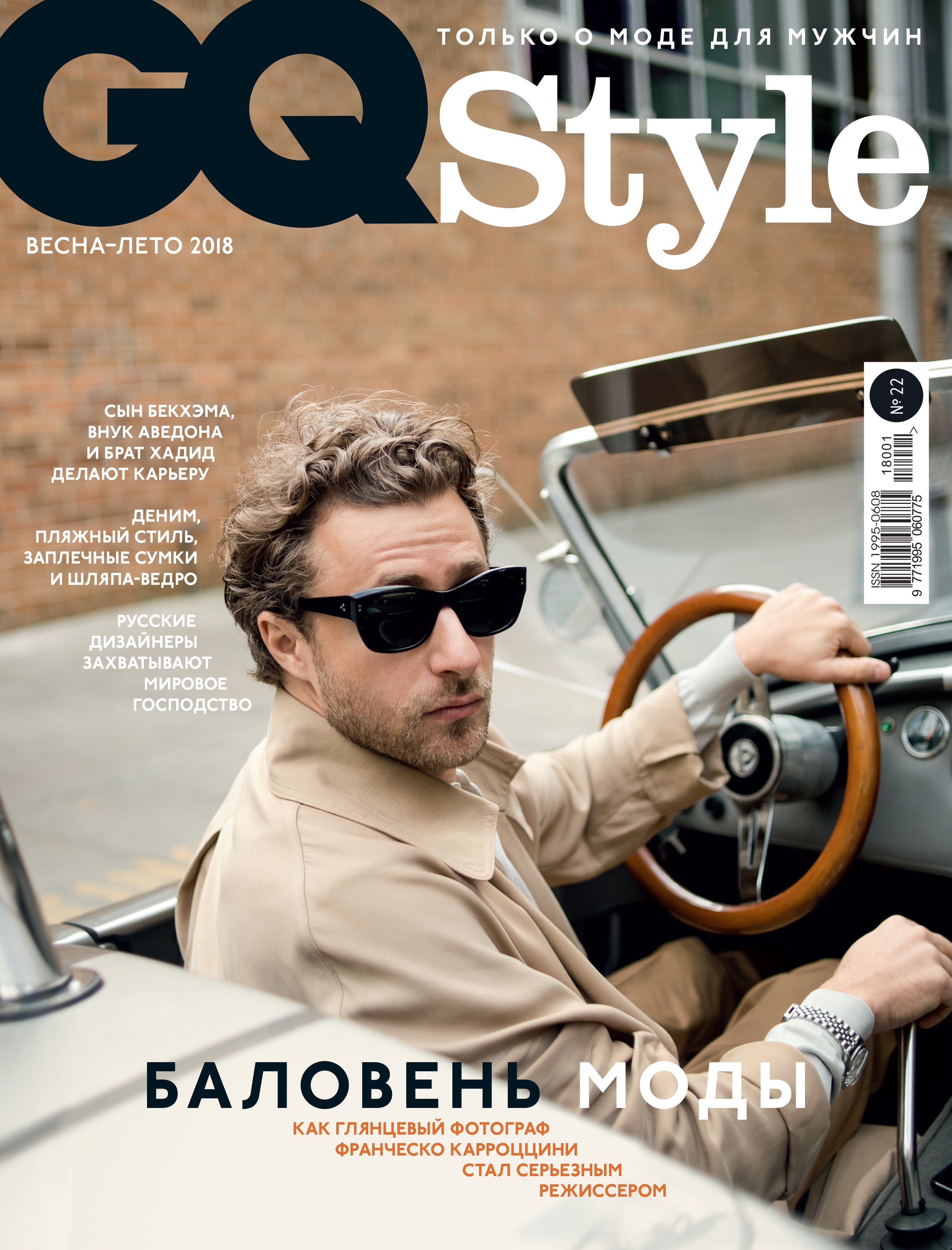 GQ_Style_Cover.jpg