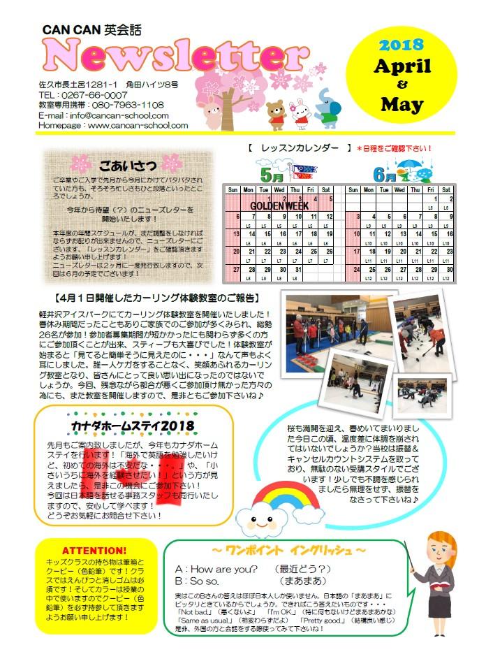 Newsletter4月5月HP用.jpg