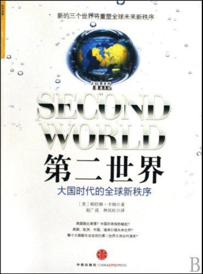 第二世界 (2008)