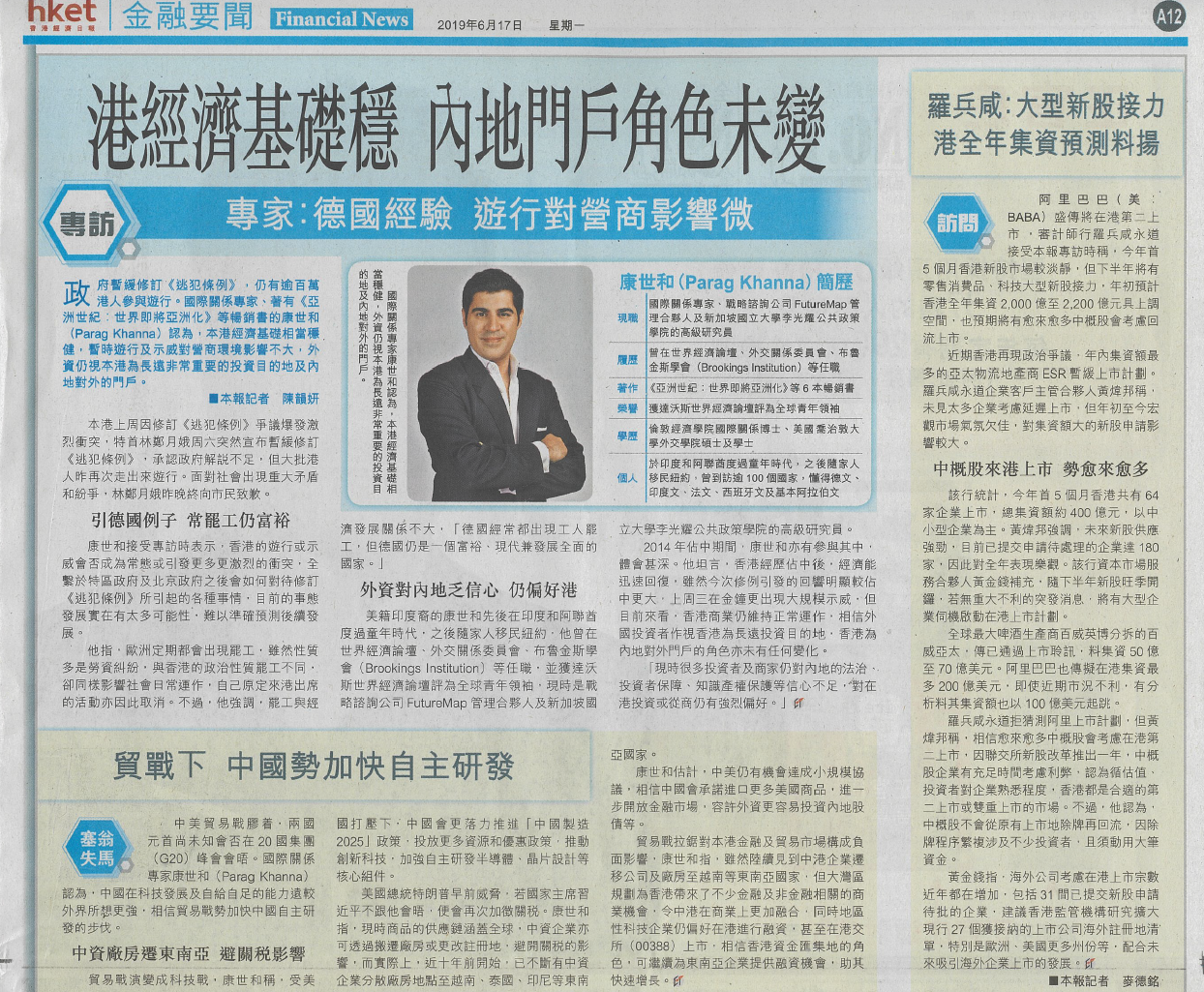 20190617 - Hong Kong Economic Times - Hong Kong's Economy Is Stable_ Hong Kong's Gateway Role Remains Unchanged.png