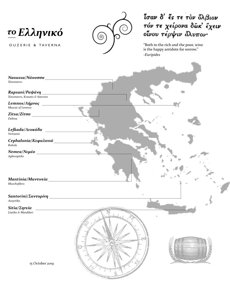 WINE LIST - THE GREEK 10.15.19.001.jpeg
