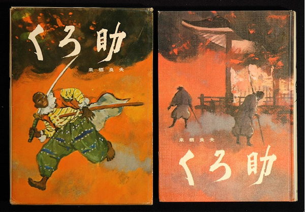 The Story of Yasuke, by Yoshio Kurusu