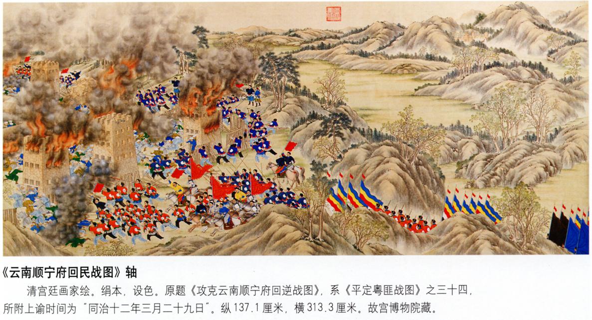 Panthay Rebellion Battle