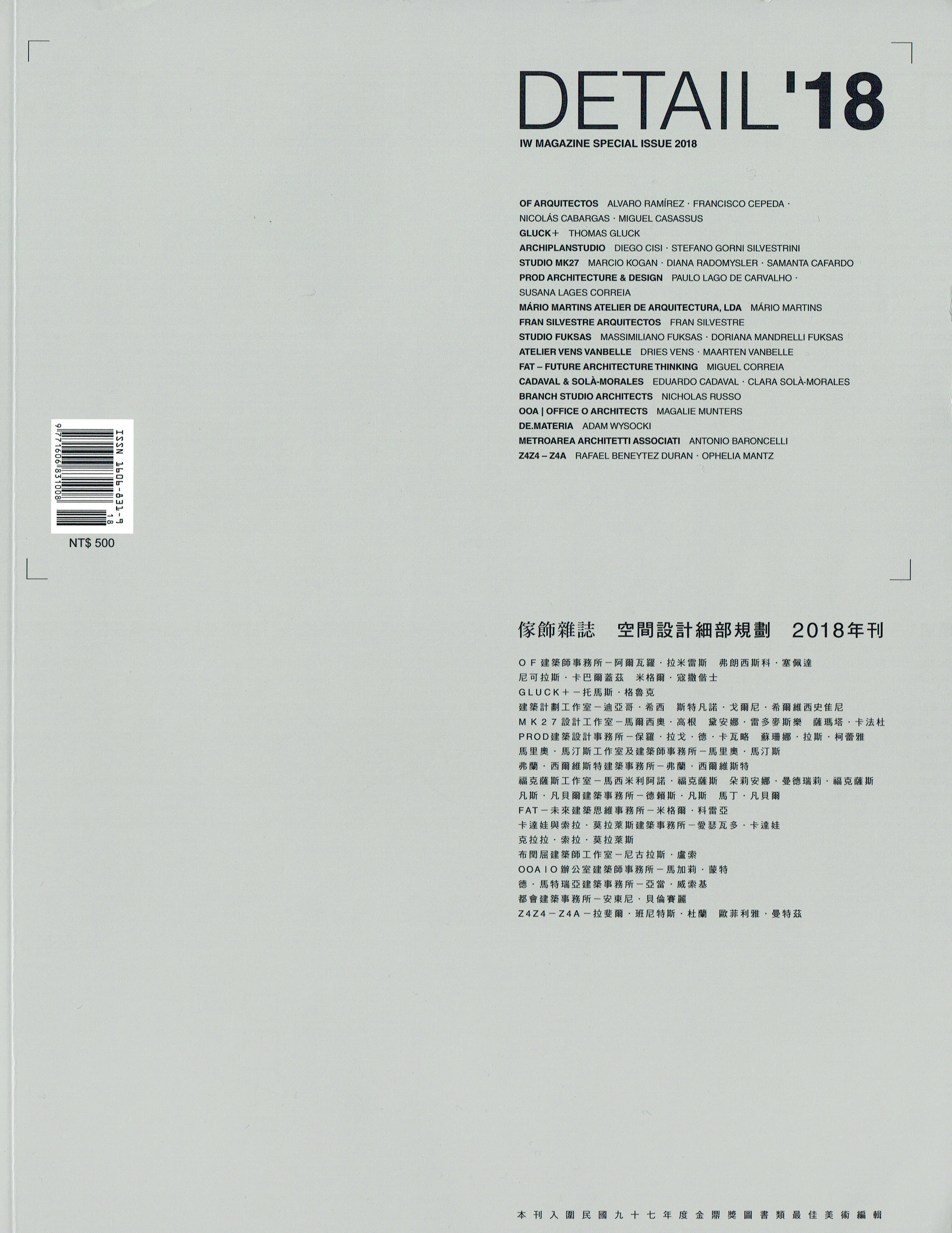 Construction DETAILS #VillaMQ > Taiwan  In English & Chinese