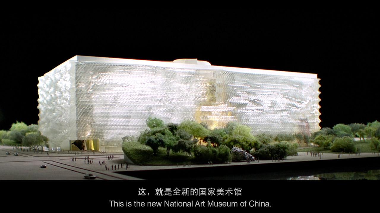 """Frank Gehry """"National Art Museum of China""""  • Media Arts Lab"""