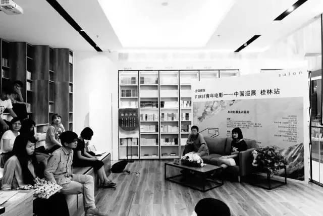 FIRST青年电影展中国巡展-桂林站