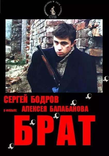 《兄弟》海报