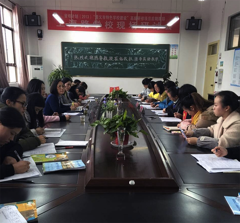 At a meeting with the English teachers at No.16 Middle School in Zunyi, China