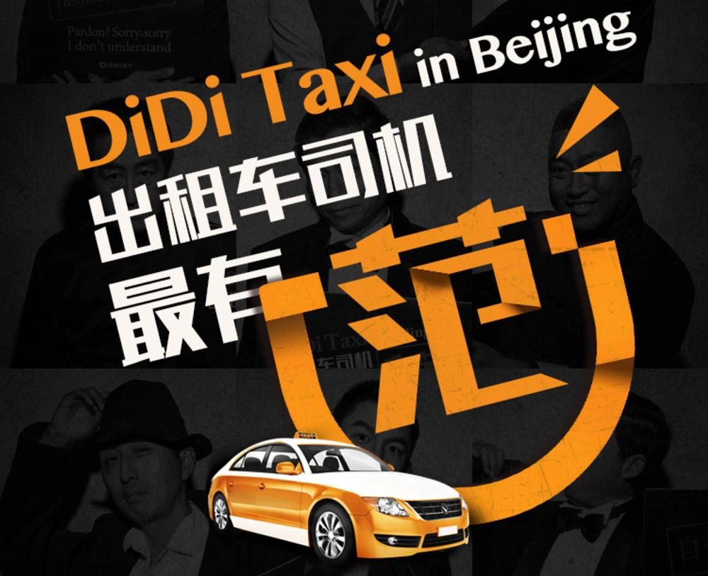 """A Didi Taxi ad that says, """"Didi drivers are the coolest drivers!"""" (Image source: rs.comnews.cn)"""