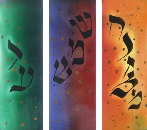 Synagogue — Chana Zelig