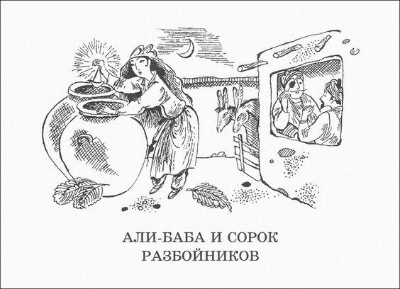 Illustration by R. Khalilov.