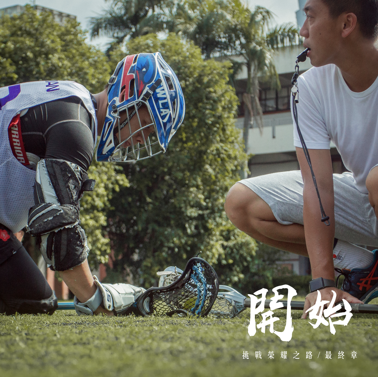 《挑戰榮耀之路》最終章:開始 - 世界盃結束,亦象徵新的開始。球員將回到起點,為台灣袋棍球努力耕耘、施展抱負、寫下新的一章。點此連結觀看影片。