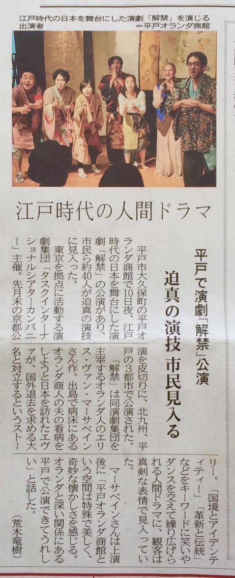 Hirado_Newspaper_Article.jpg