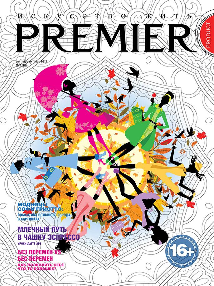 Premiere