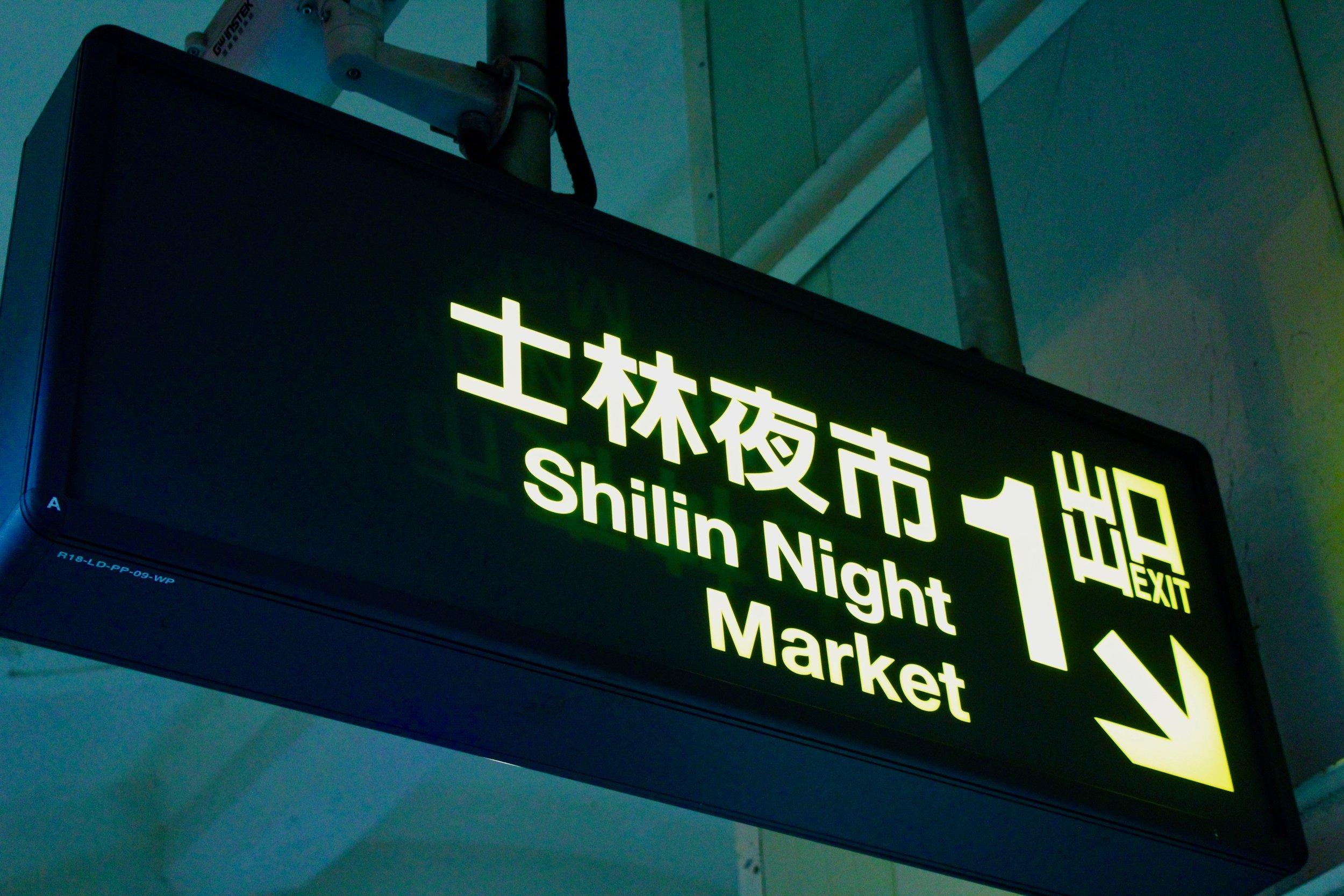 Exit at Jiantan station for Shilin Night Market.