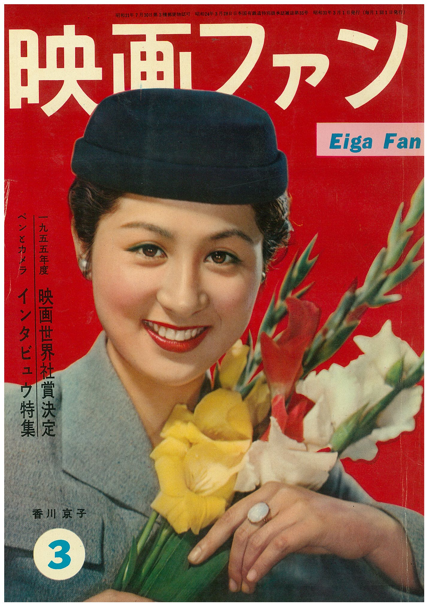 - Kyoko Kagawa movie magazine covers from the 1950s