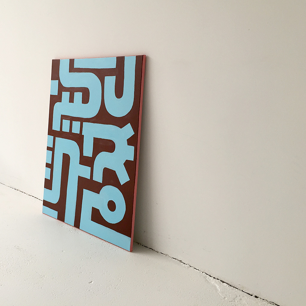 Image 3 of 7 - Abstract artwork Bold Blue on Brown III - a painting with blue lines on a dark brown canvas with pink sides in a series of 3 by Dutch contemporary urban artist Michiel Nagtegaal