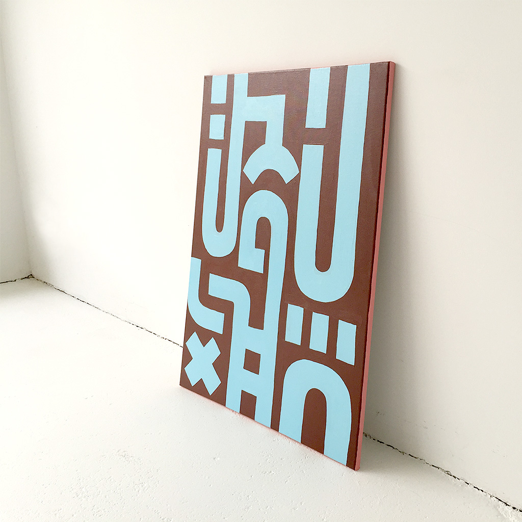 Image 2 of 7 -Artwork Bold Blue on Brown I - an abstract painting in a series of 3 with blue lines on a dark brown canvas with pink sides by Dutch contemporary urban artist Michiel Nagtegaal