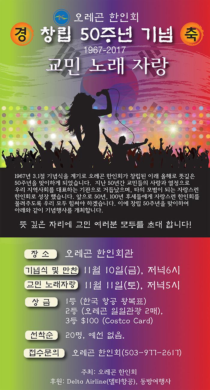 오레곤한인회 50주년 (1).jpg