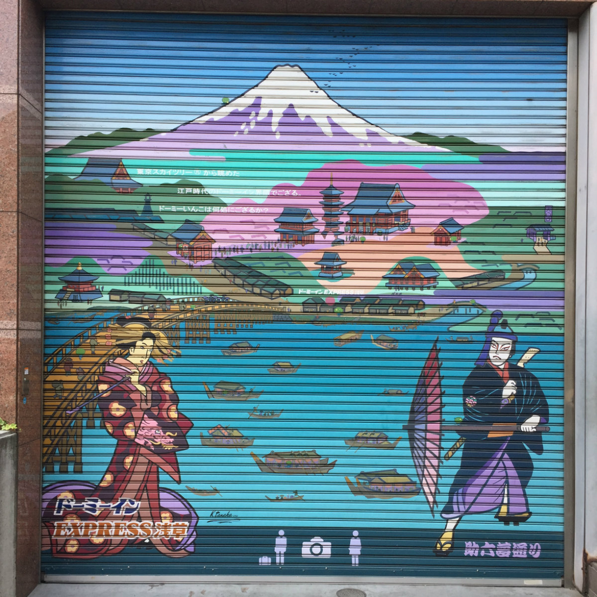 A painted garage door in Asakusa