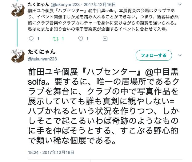 スクリーンショット(2018-02-26 5.25.55 PM).png