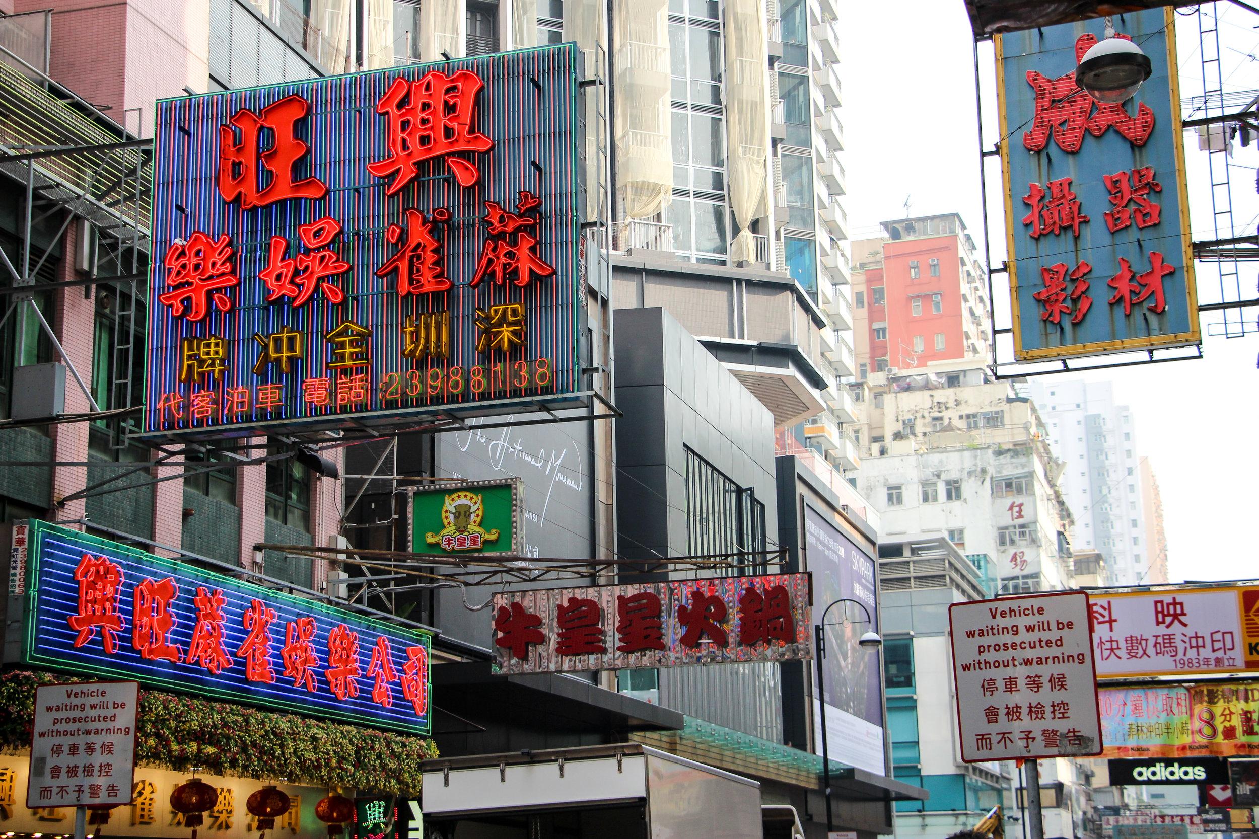 Hong Kong, Kowloon, street photography, advertisement, Asia | DoLessGetMoreDone.com |