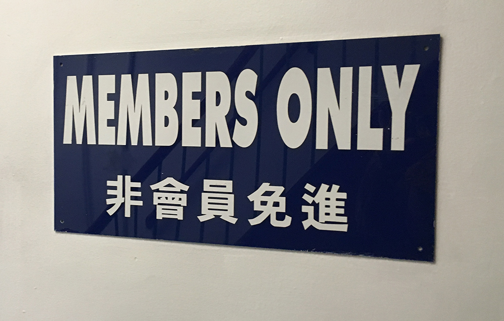 members only.jpg
