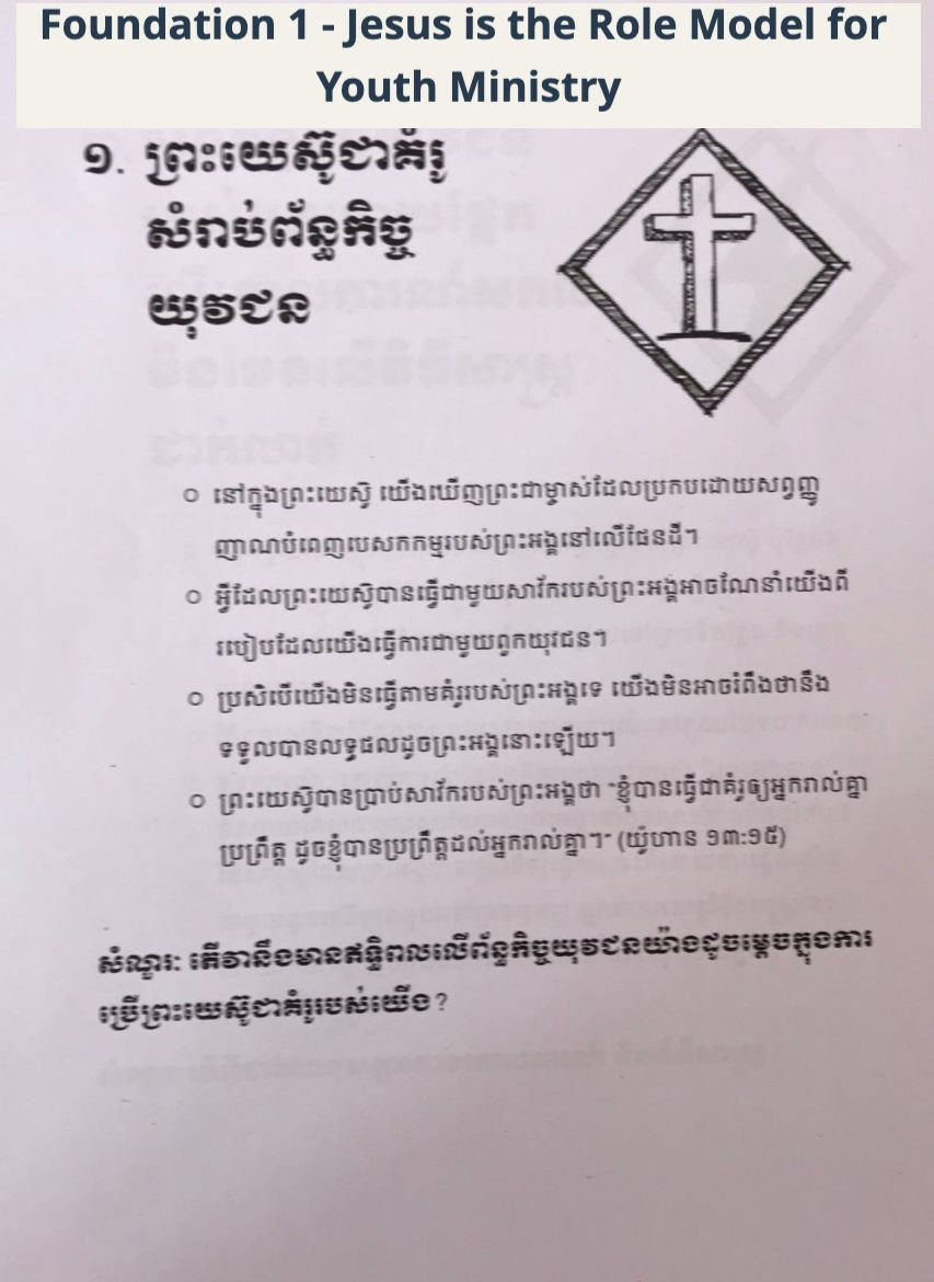 YouthHOPE's material has now been translated into 9 languages. This is Khmer.