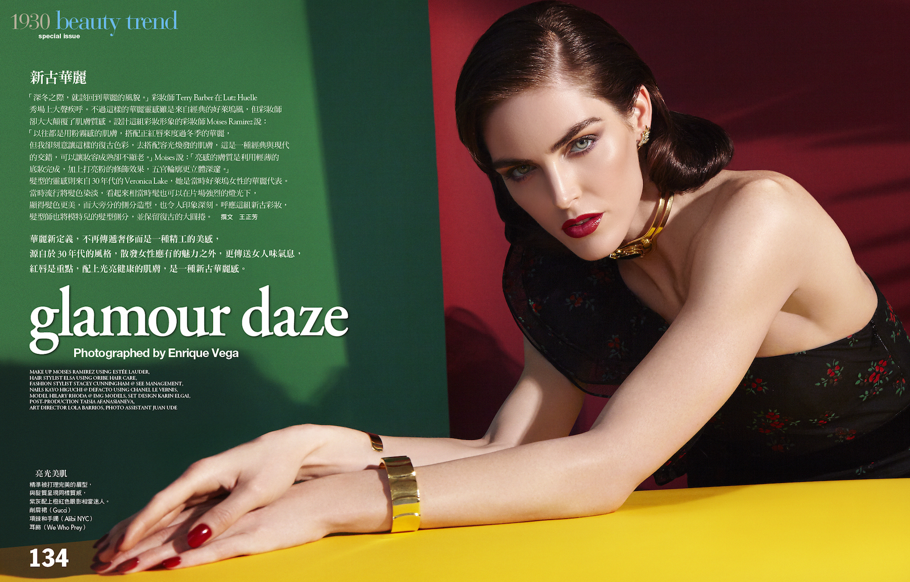 Hilary Rhoda for VOGUE Taiwan by Enrique Vega 02 copy.jpg