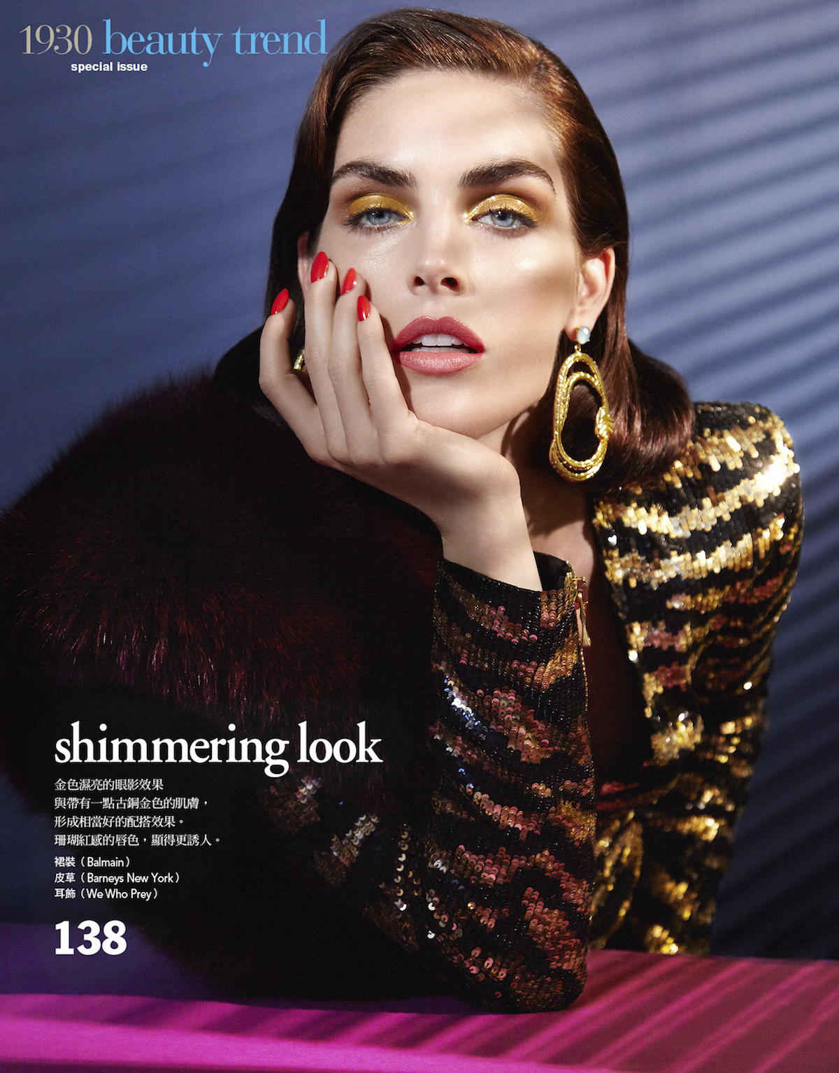 Hilary Rhoda for VOGUE Taiwan by Enrique Vega 04 copy.jpg