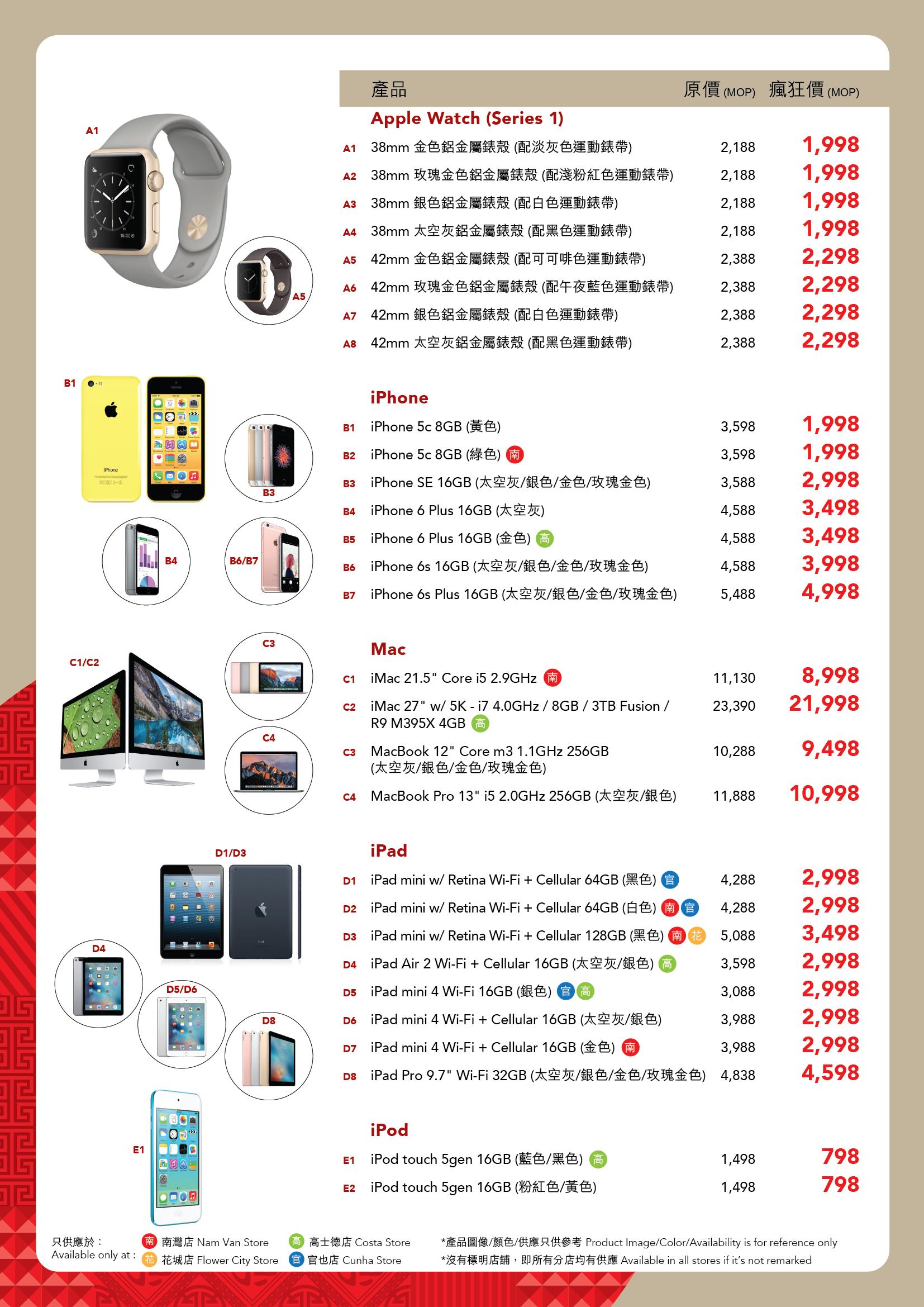 PR01_CNY_Red_Day_Leaflet-01.png