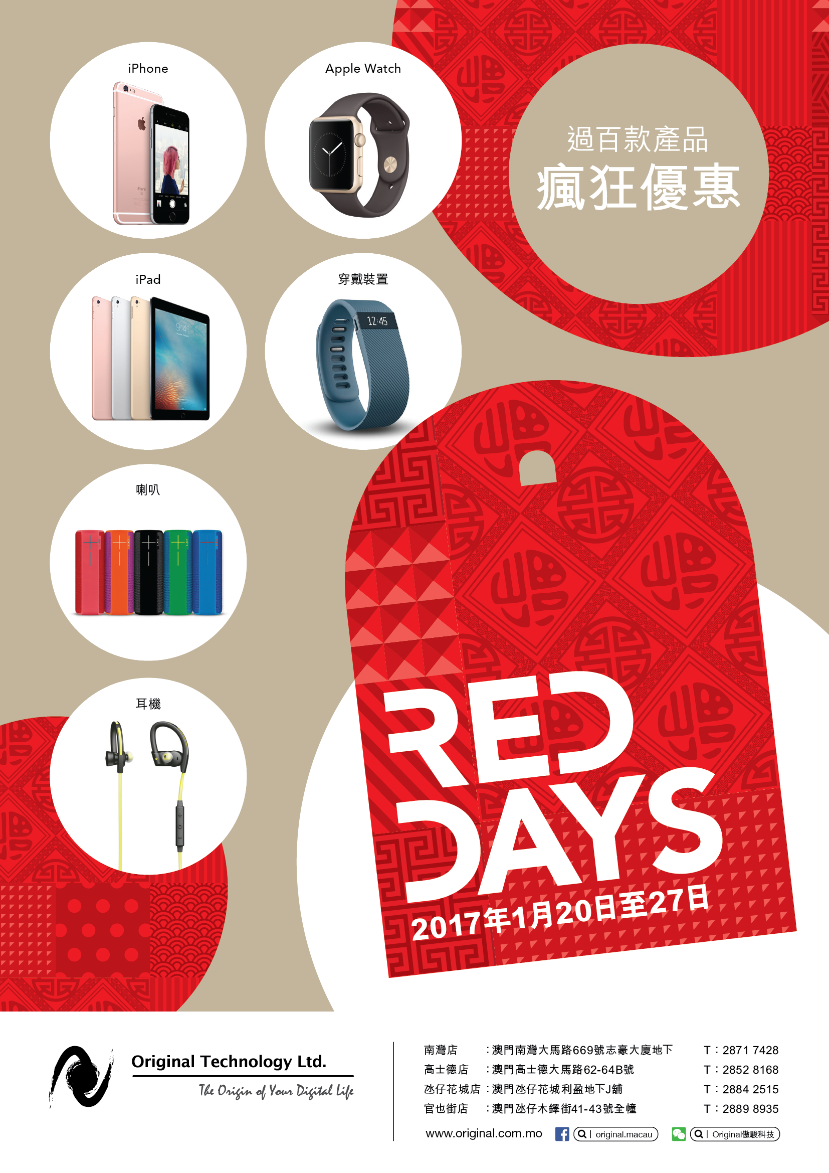 PR01_CNY_Red_Day_Leaflet_cover.png