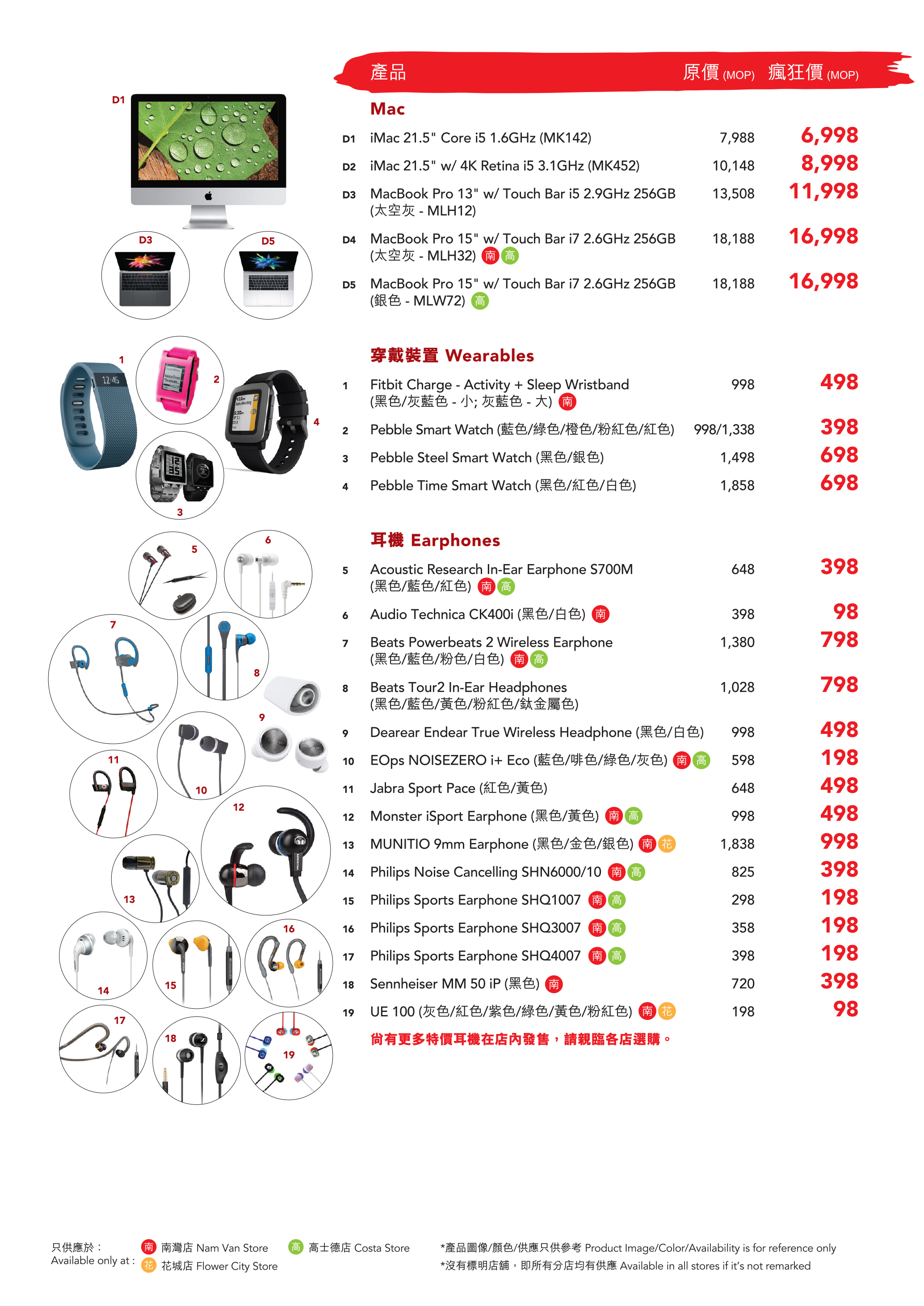 Red_Days_2017_Summer_A4-Leaflet_O_03.jpg