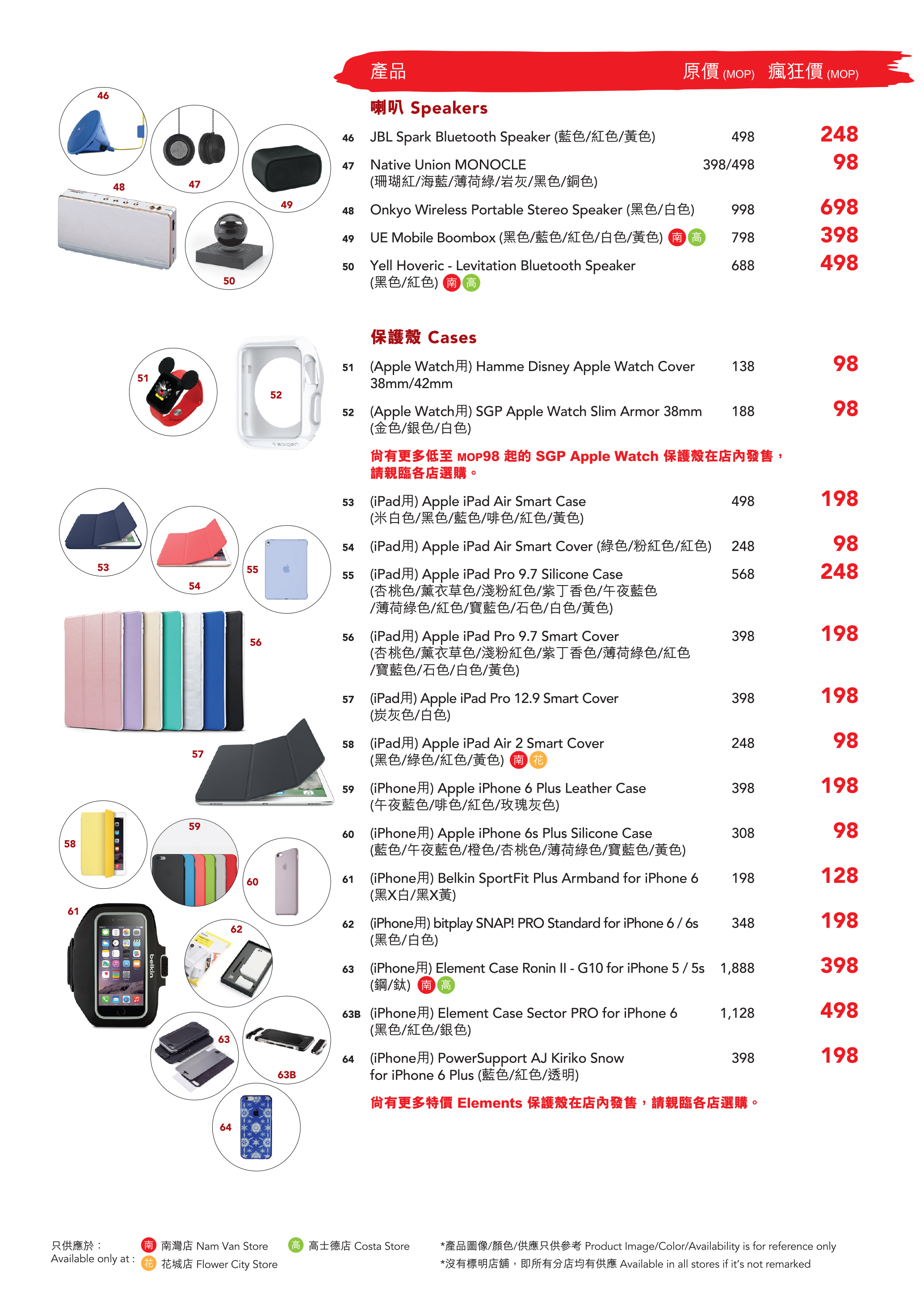 Red_Days_2017_Summer_A4-Leaflet_O_05.jpg