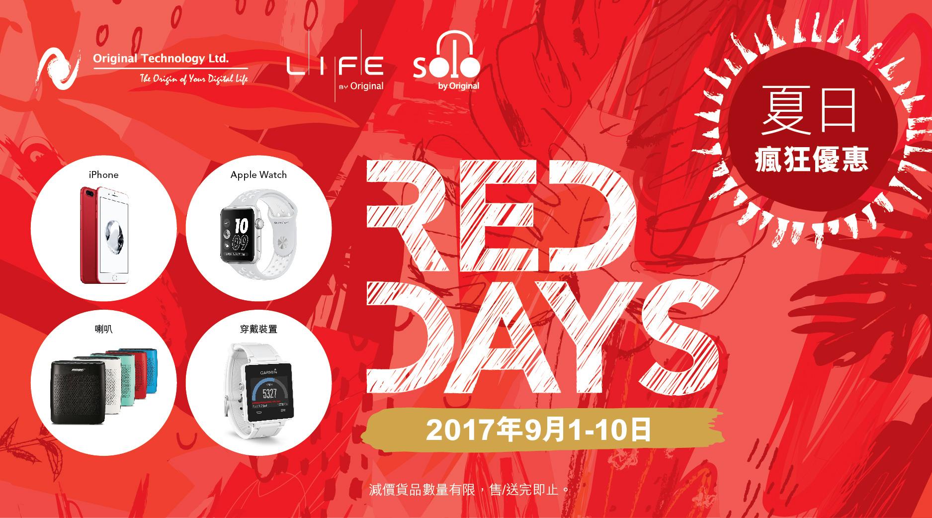 Red_Days_2017_Summer_900x500_02-01.jpg