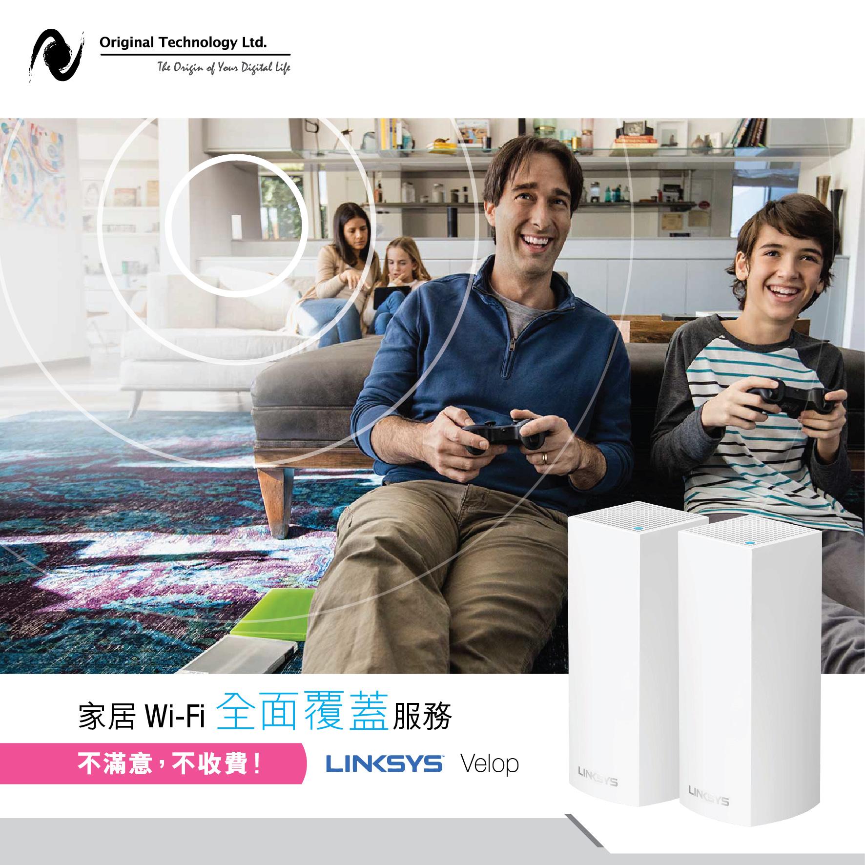 家居 Wi-Fi 全面覆蓋服務