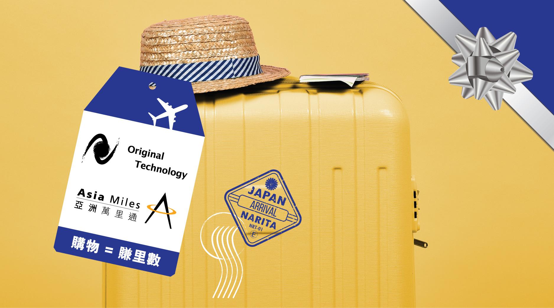 PR03_AsiaMiles_900x500_01_Case.jpg