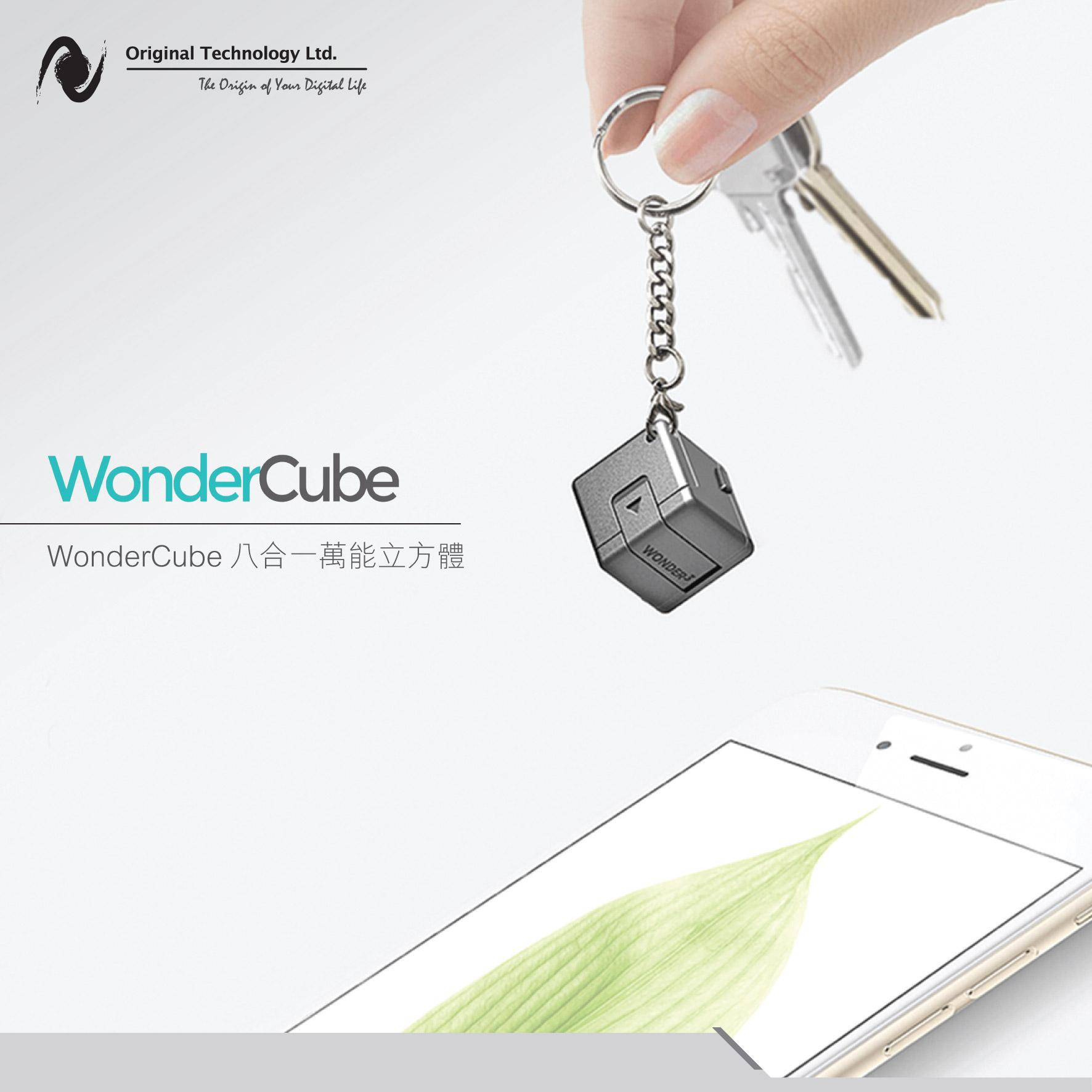 集八大功能於一立方體 – WonderCube