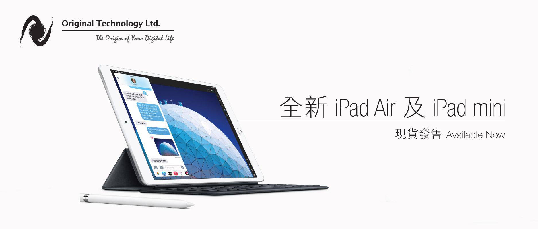 NA06_iPad Air & iPad mini_Available Now_900x383_01_WeChat_Case.jpg