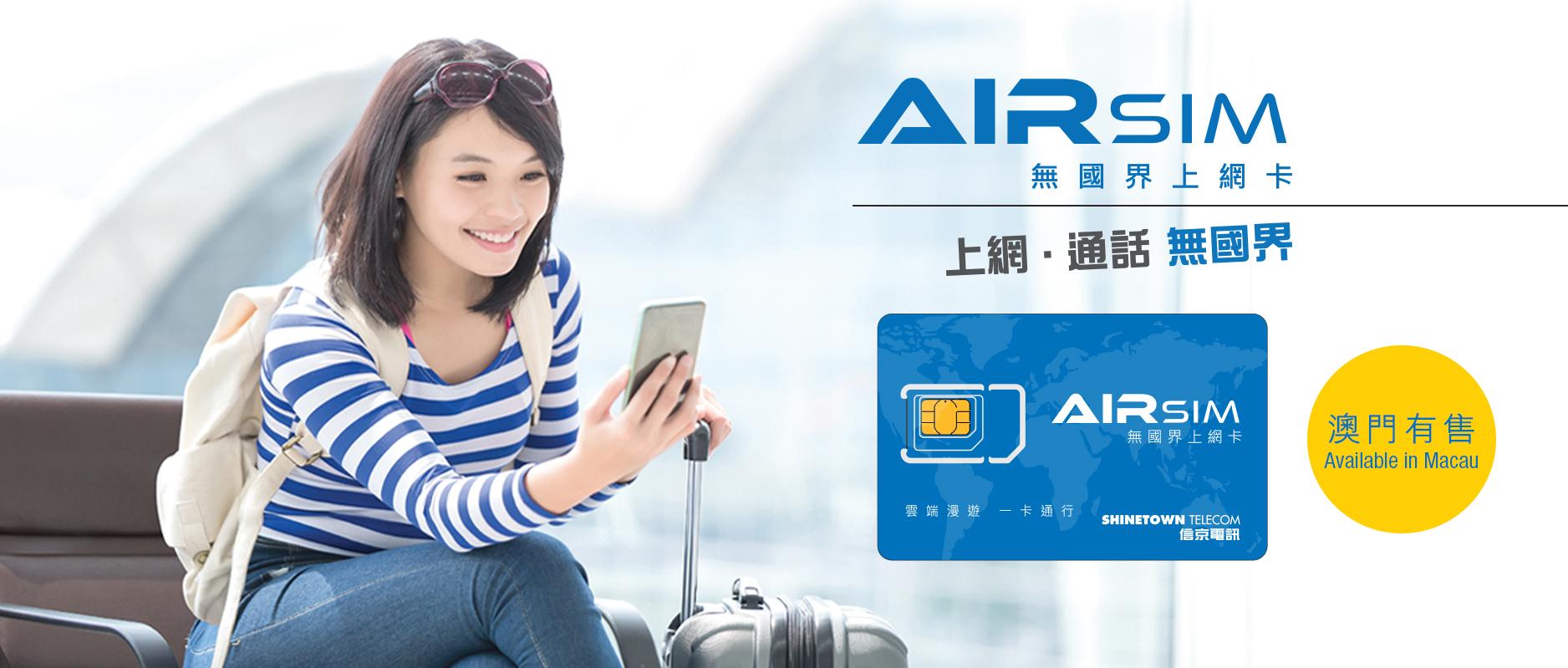 Web Banner_AIRSIM-Macau.jpg