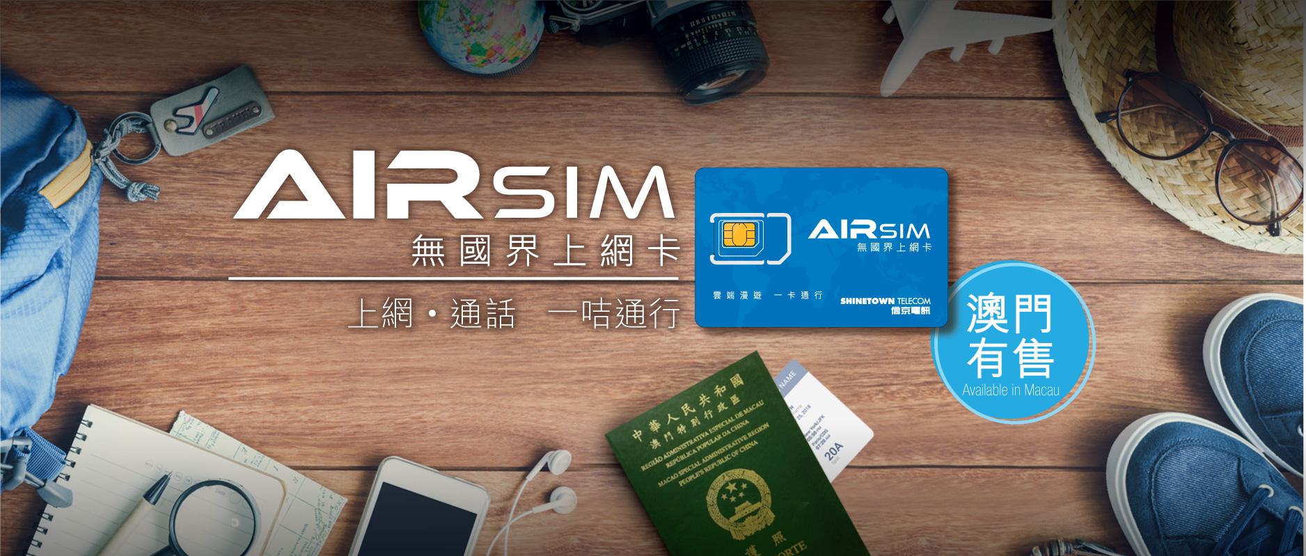 NA06_New AIRSIM_900x383_01_WeChat_Case.jpg