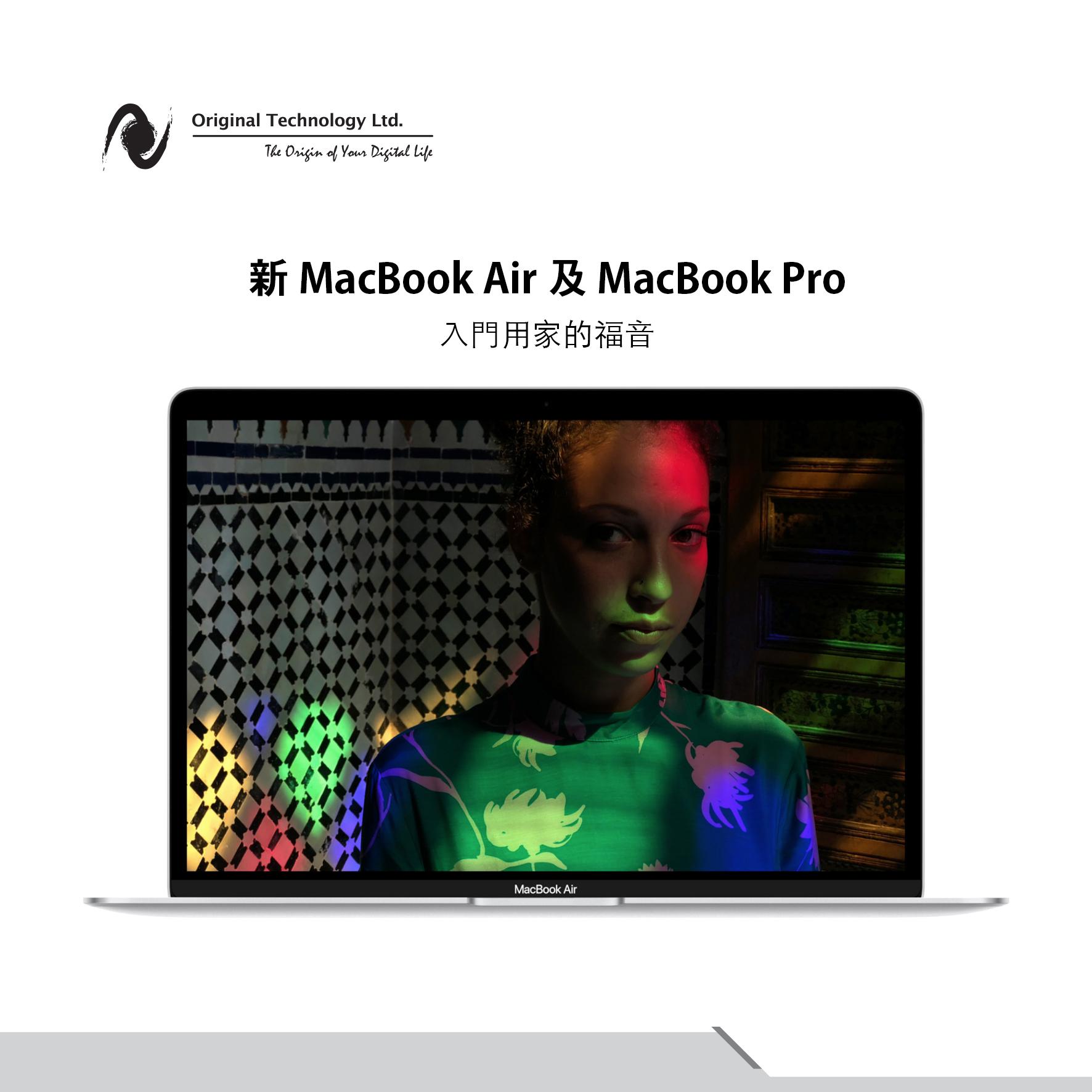FB_New Macbook Air-Pro.jpg