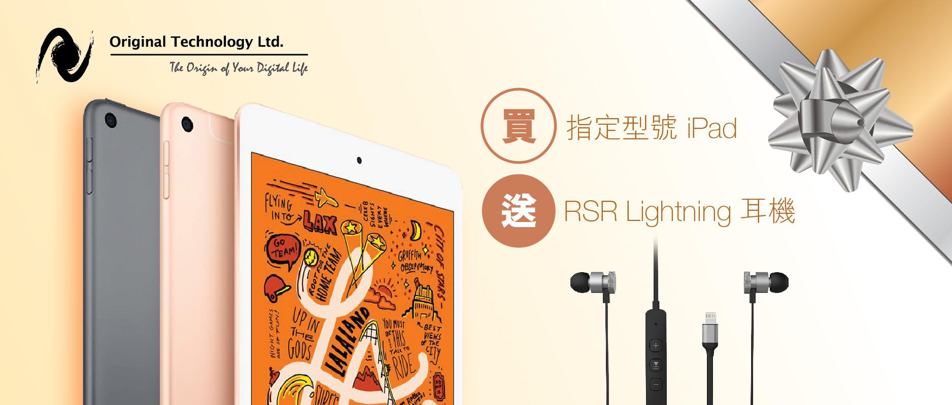 買 iPad 送 Lightning 耳機|Purchase iPad and get Lightning earphones