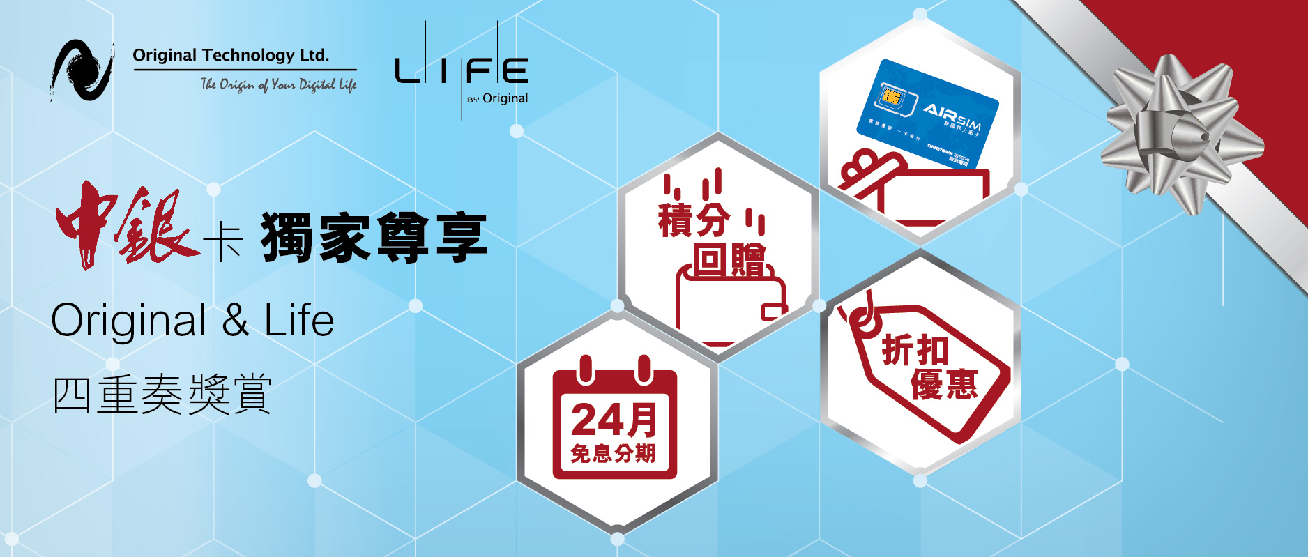 中銀卡優惠|BOC Promo