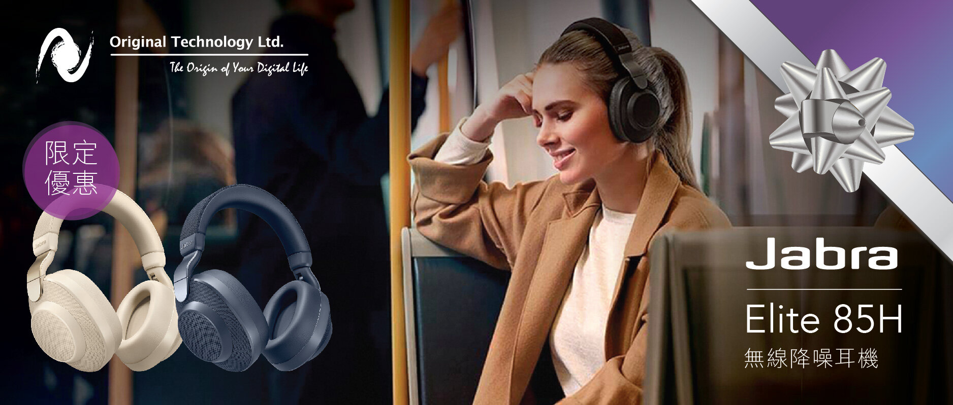 Jabra Elite 85h 限定優惠|Limited Offer