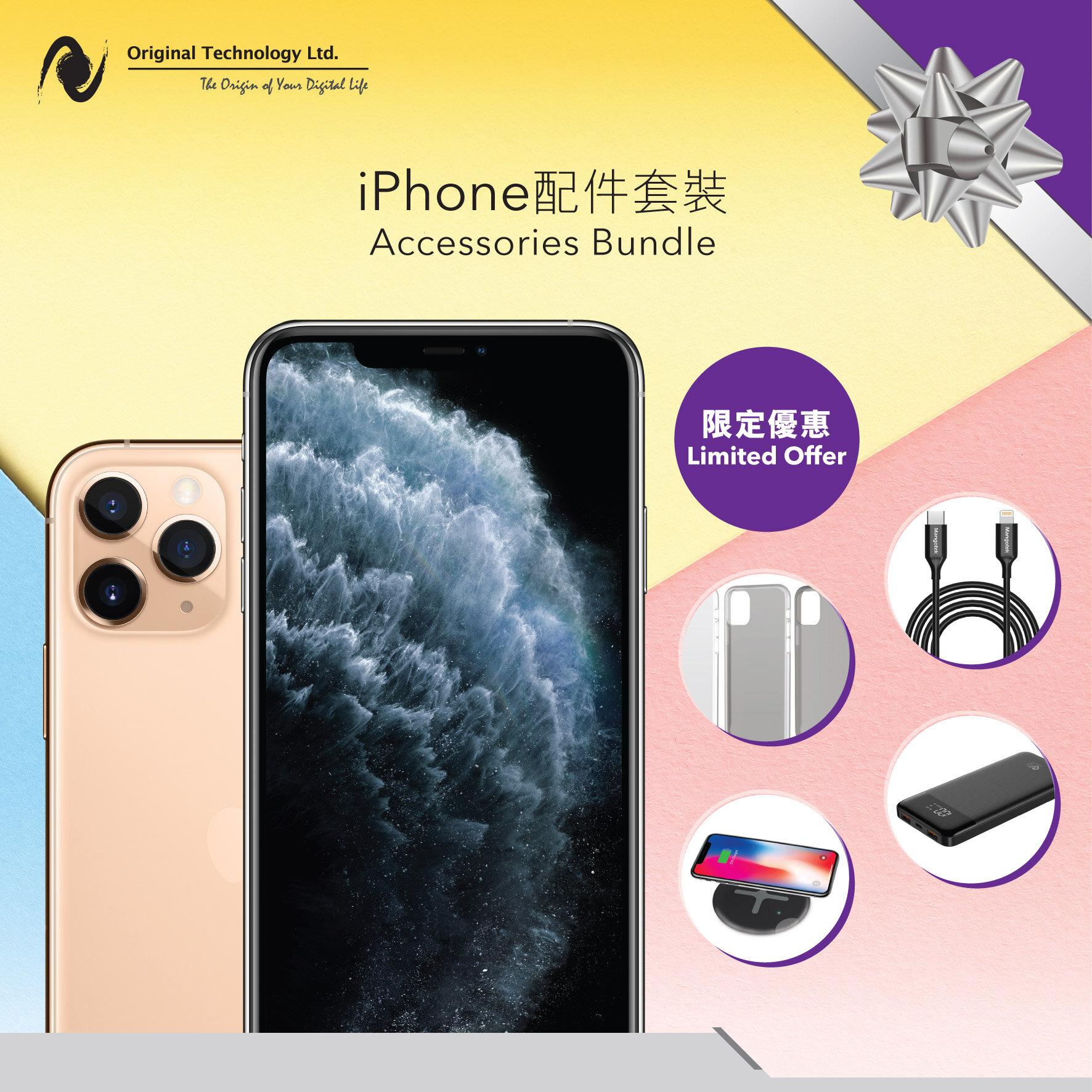 PR02_iPhone Bundle Offer_01-01.jpg