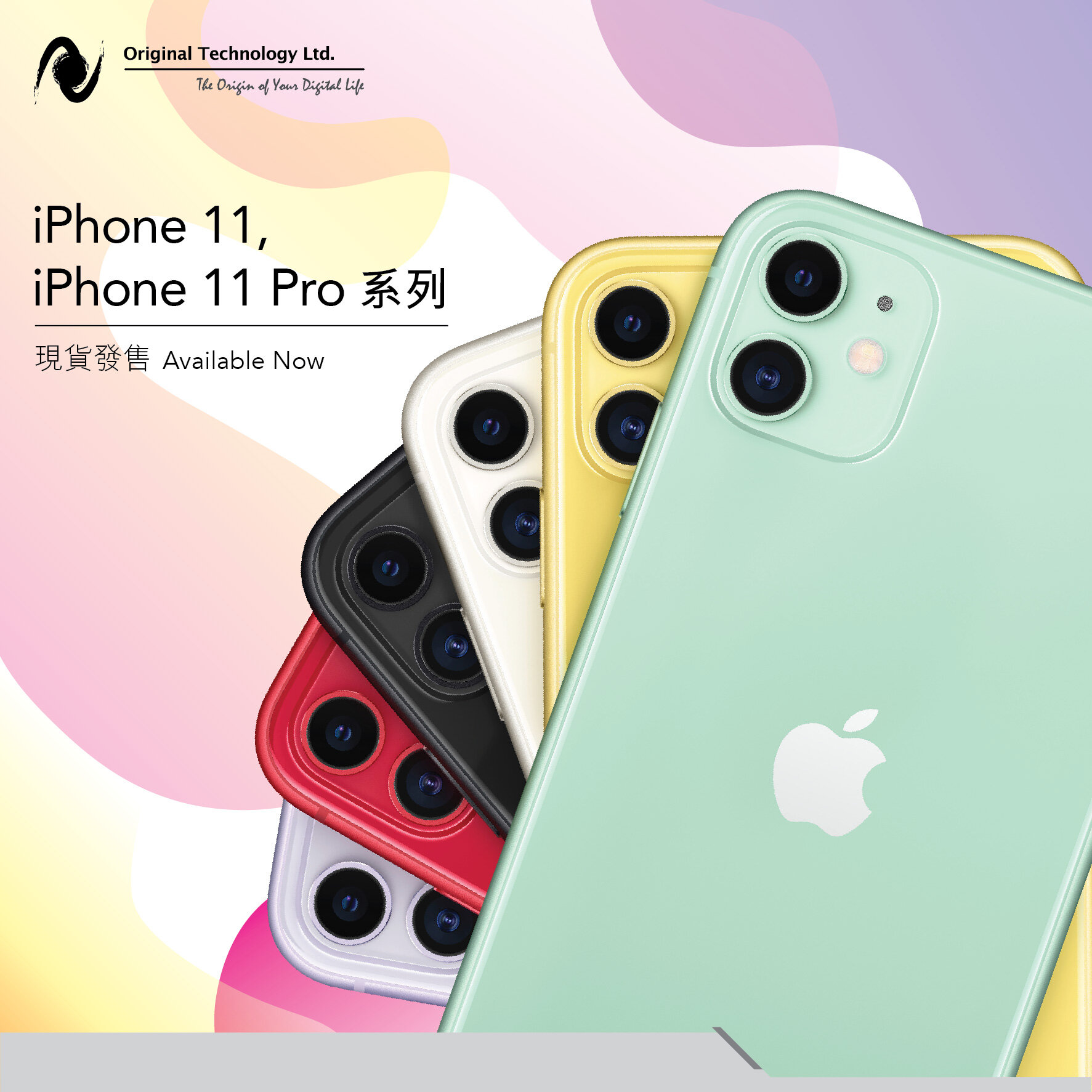 NA02_iPhone 11 Available Now_FB_02-01.jpg