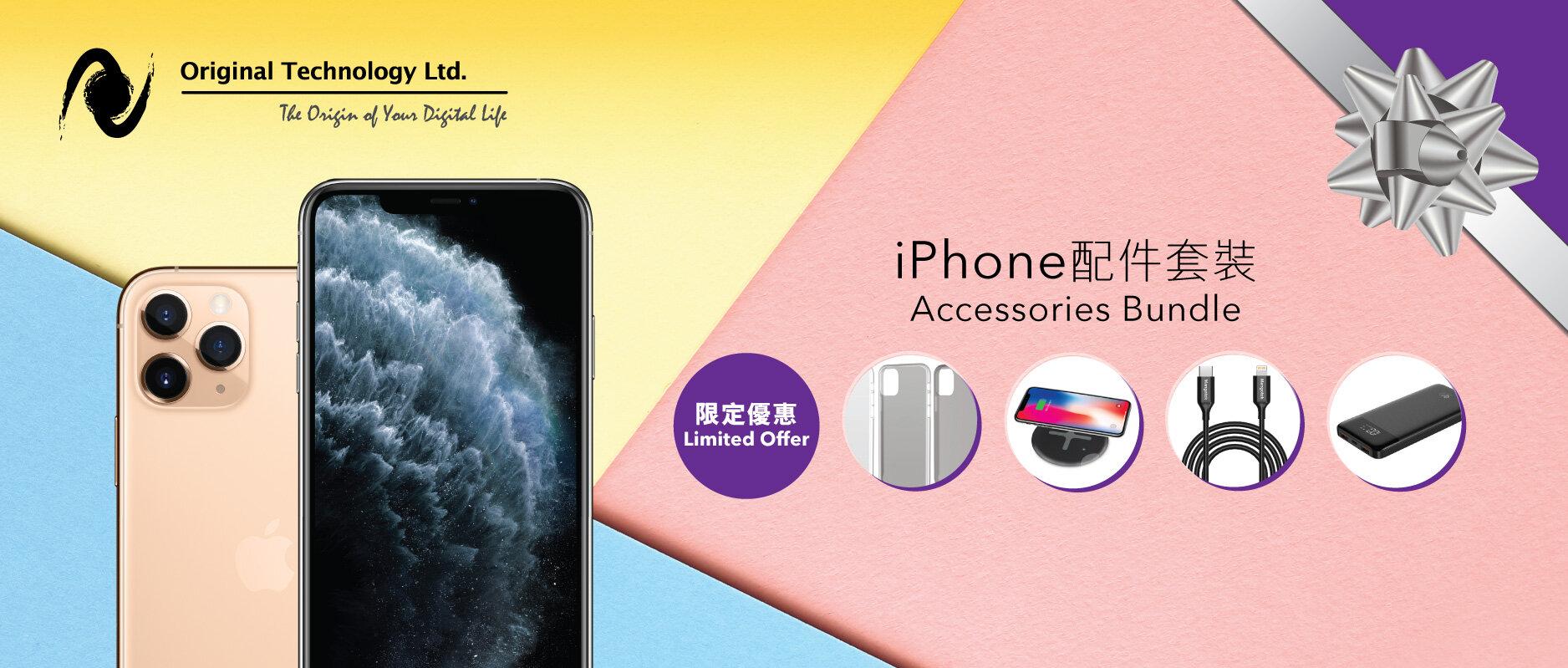 iPhone 11 配件套裝限定優惠|Accessories Bundle Offer